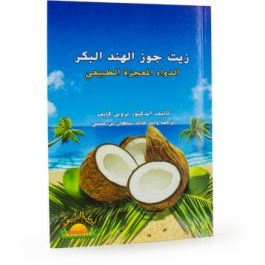Virgin Coconut Oil Book